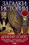 Мария Павловна Згурская -Древний Египет