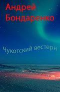Андрей Бондаренко -Чукотский вестерн