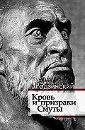 Эдвард Радзинский - Кровь и призраки Смуты