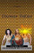 Владимил -Огненная Библия. Седьмое издание. Том №1