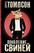Хантер Томпсон -Поколение свиней
