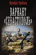 Комбат Найтов -Вариант «Севастополь»