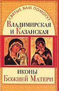 Анна Чуднова -Владимирская и Казанская иконы Божией матери