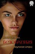 Мария Щипанова - Безобразная