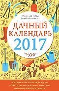 Александр Голод, Татьяна Вязникова - Дачный календарь 2017