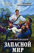 Анатолий Дроздов - Запасной мир