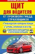 Андрей Барбакадзе -Щит для водителя от произвола ГИБДД, страховщиков