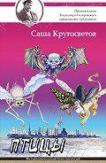 Саша Кругосветов -Птицы