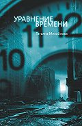 Татьяна Михайлова -Уравнение времени