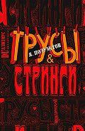 Ярослав Полуэктов -Трусы &стринги
