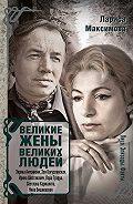 Лариса Максимова -Великие жены великих людей