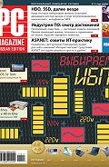 PC Magazine/RE -Журнал PC Magazine/RE №11/2011