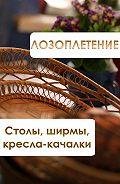 Илья Мельников -Лозоплетение. Столы, ширмы, кресла-качалки