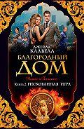 Джеймс Клавелл -Благородный Дом. Роман о Гонконге. Книга 2. Рискованная игра