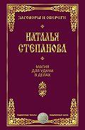 Наталья Ивановна Степанова -Магия для удачи в делах