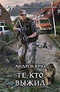 Андрей Круз -Те, кто выжил