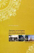Лариса Никифорова -Дворец в истории русской культуры. Опыт типологии