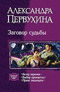 Александра Викторовна Первухина -Право защищать