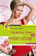 Татьяна Леонтьевна Рыжова -Удовольствие от жизни non-stop. Ты в восторге от себя!