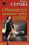 Марина Серова - Обвиняется маленькое черное платье