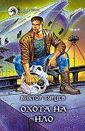 Виктор Бурцев -Охота на НЛО
