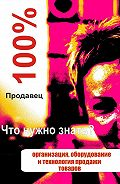 Илья Мельников -Организация, оборудование и технология продажи товаров