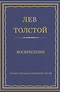 Лев Толстой -Полное собрание сочинений. Том 32. Воскресение