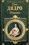 Дени  Дидро -Монахиня