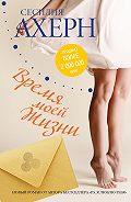 Сесилия Ахерн -Время моей Жизни