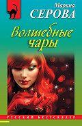 Марина Серова -Волшебные чары