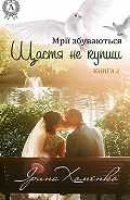 Ірина Хоменко - Щастя не купиш