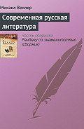 Михаил Веллер -Современная русская литература