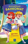 Татьяна Попова - Волшебный банкомат. Детям об экономике