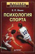 Евгений Павлович Ильин -Психология спорта