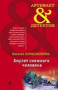Наталья Александрова -Амулет снежного человека