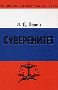Иосиф Левин - Суверенитет