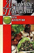 Юлия Сергеенко - Лечебное питание при аллергии