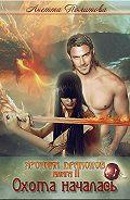 Анетта Политова -Хроники Драконов, книга 2: Охота началась