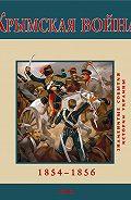 В. М. Духопельников -Крымская война. 1854-1856