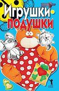 Елена Анатольевна Бойко -Игрушки-подушки