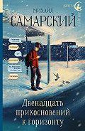 Михаил Александрович Самарский -Двенадцать прикосновений к горизонту