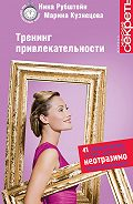 Нина Рубштейн -Тренинг привлекательности