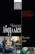 Чингиз Абдуллаев - Полное каре