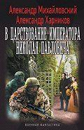 Александр Михайловский, Александр Харников - В царствование императора Николая Павловича