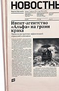 Марина Корсакова -Ивент-агентство «Альфа» на грани краха: Правила построения эффективной сервисной компании