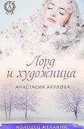 Анастасия Акулова -Лорд и художница