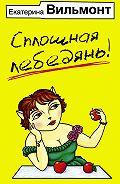 Екатерина Вильмонт -Сплошная лебедянь!