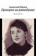 Анатолий Шалев -Проверка наравнодушие. Ничего личного