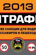 Оксана Усольцева -Штрафы и другие санкции для водителей, пассажиров и пешеходов 2013