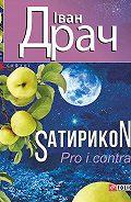 Іван Драч -SатирикоN (Pro i contra)